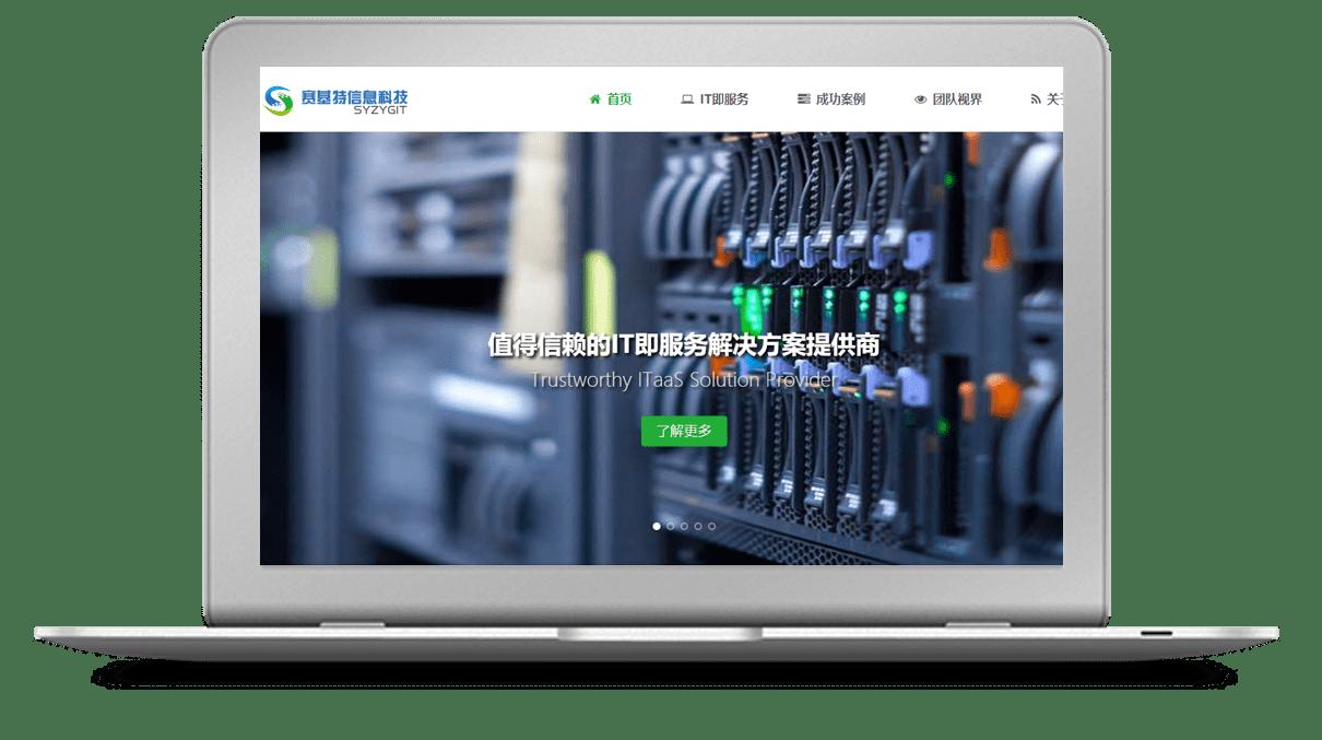 在线服务平台-赛基特信息科技