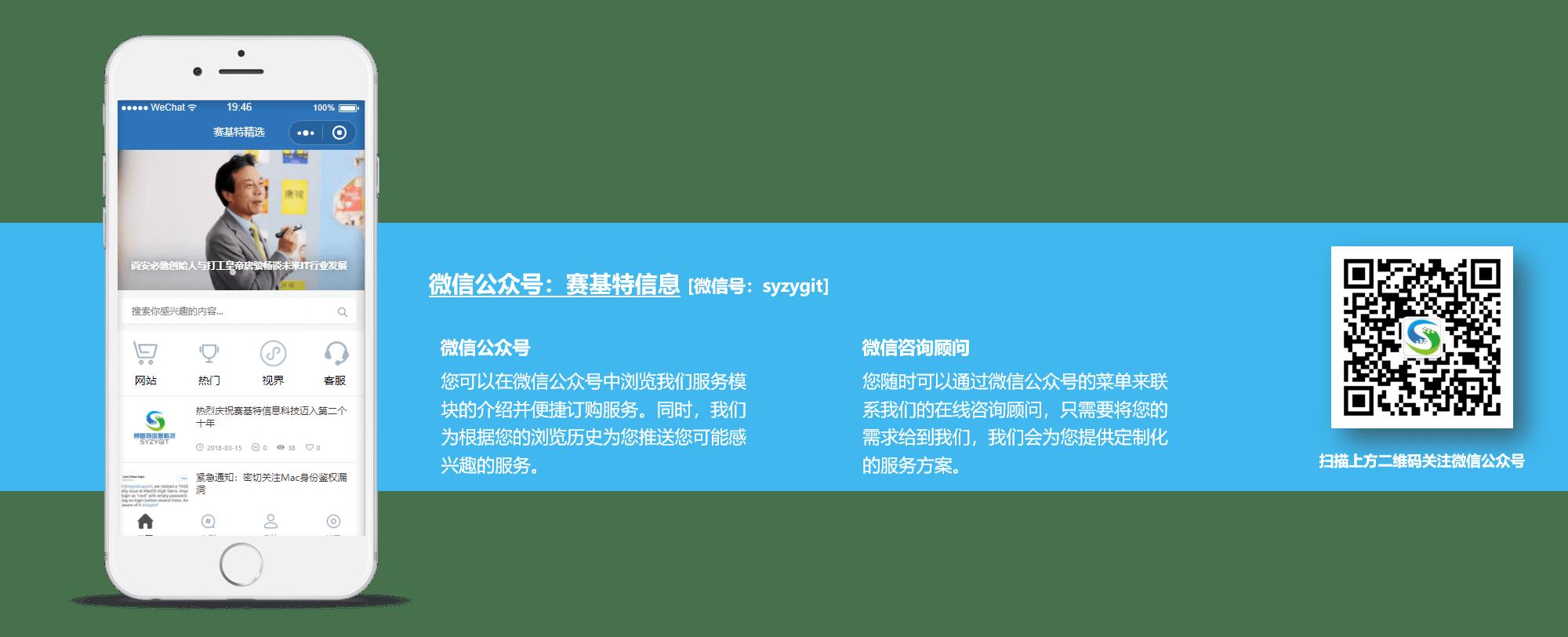 微信公众号-赛基特信息科技