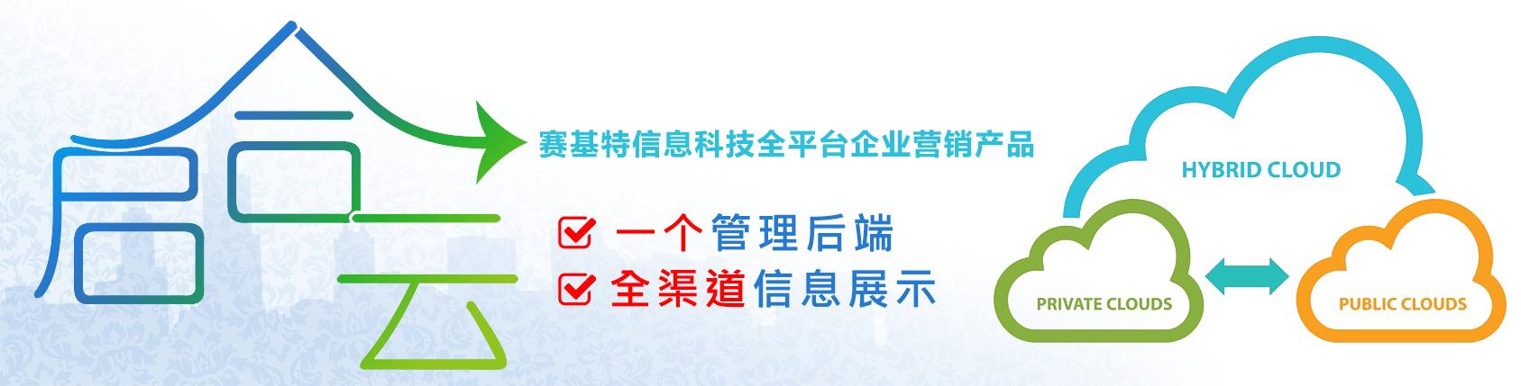 启合云-赛基特信息科技