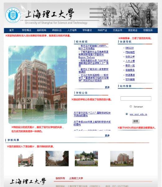 上海理工大学首届校园网网页设计大赛作品展示-上海赛基特信息科技有限公司