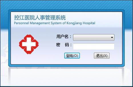 控江医院人事管理系统-上海赛基特信息科技有限公司