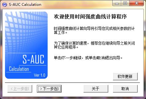 S-AUC Calculation 1.0 Beta-上海赛基特信息科技有限公司