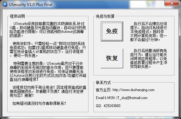 USecurity V1.0 Plus Final-上海赛基特信息科技有限公司