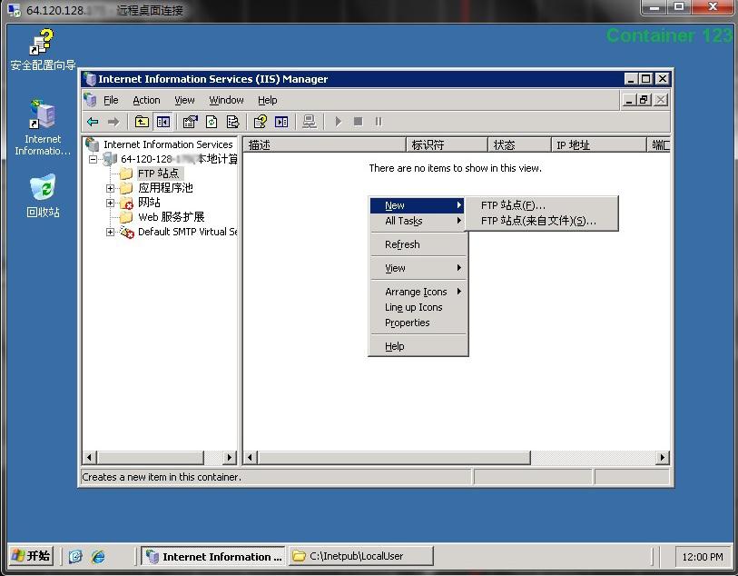 VPS——FTP的配置-上海赛基特信息科技有限公司