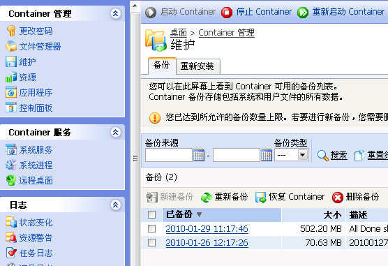 VPS——控制面板-上海赛基特信息科技有限公司