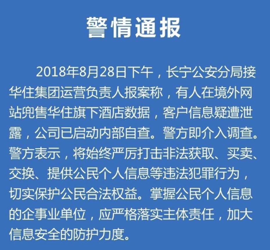 又一波开房记录疑遭泄露-华住5亿条数据信息被兜售-上海赛基特信息科技有限公司