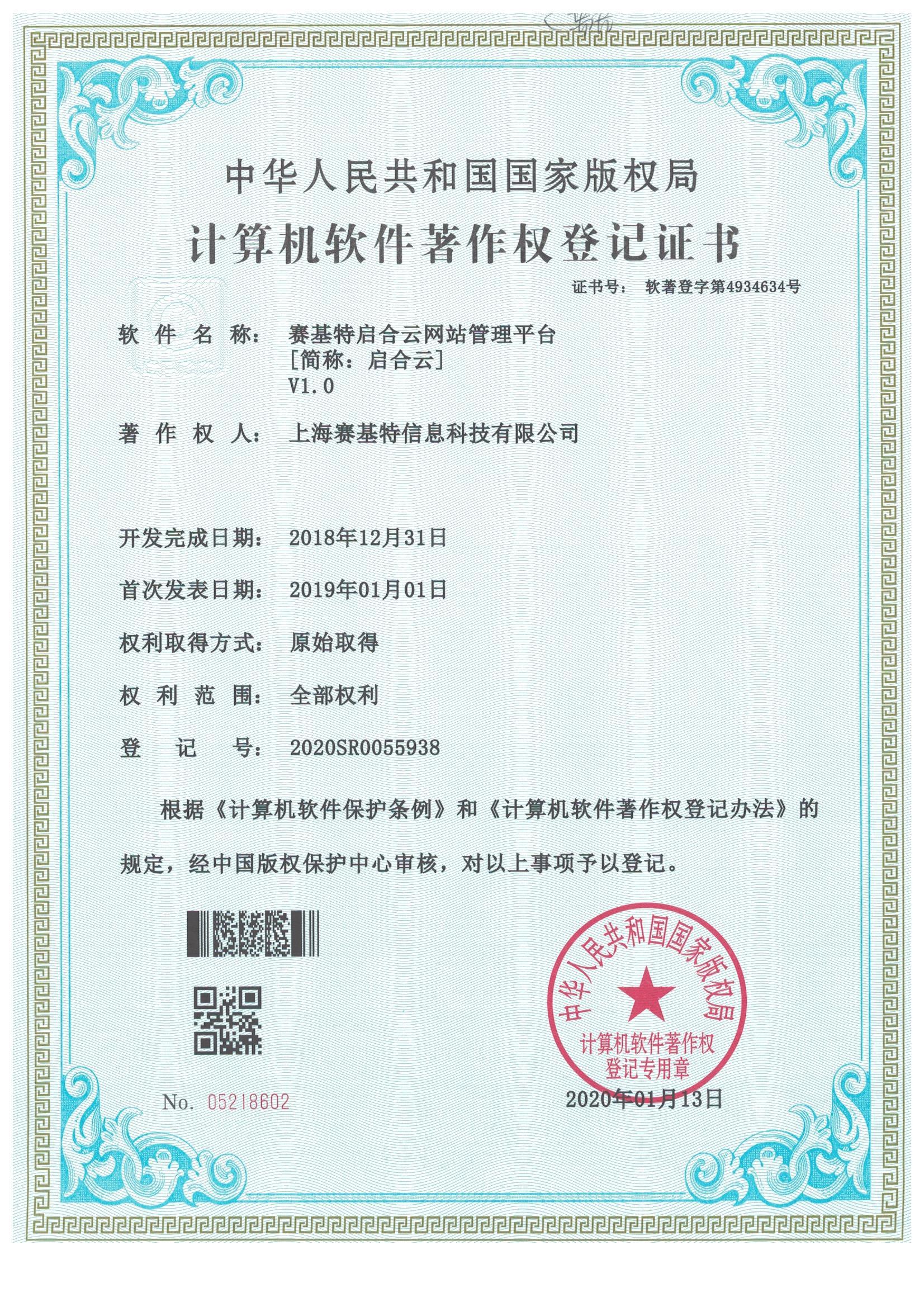 喜报|祝贺『启合云』软件著作权获批-上海赛基特信息科技有限公司