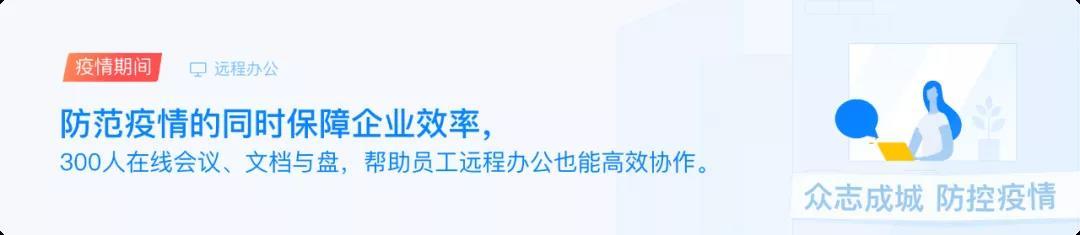 远程办公 | 企业通讯协作工具有哪些?-上海赛基特信息科技有限公司