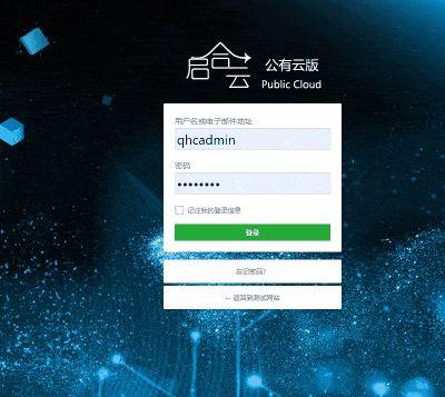 启合云-上海赛基特信息科技有限公司